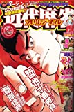 近代麻雀オリジナル 2006年 05月号 [雑誌]