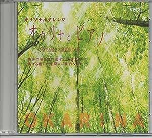 オカリナとピアノで奏でる癒しの童謡BGM集ver4