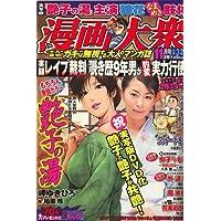 漫画大衆 2006年 11月号 [雑誌]