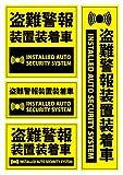 盗難警報装置装着車 ステッカー イエロー 4種セット 【日本製】【防犯ステッカー】【盗難防止ステッカー】