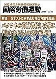 ゼネストに突き進む韓国労働者階級: パククネの労働者殺しに「生きさせろ」の怒りが爆発 国際労働運動