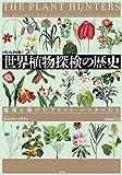 [ヴィジュアル版]世界植物探検の歴史: 地球を駆けたプラント・ハンターたち