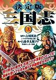 決定版 三国志 上巻 (アリババコミックス)