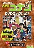 名探偵コナンDVDコレクション 11: バイウイークリーブック (C&L MOOK バイウィークリーブック)