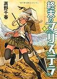 終末のマリステラ 2 (フラッパーコミックス)
