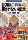 試験に敗けない密室 千葉千波の事件日記 (講談社文庫)