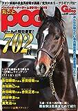 週刊Gallop(ギャロップ) 臨時増刊 丸ごとPOG 2018?2019 (2018-04-25) [雑誌]