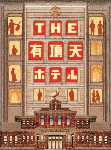 THE 有頂天ホテル スペシャル・エディション [DVD]の詳細を見る