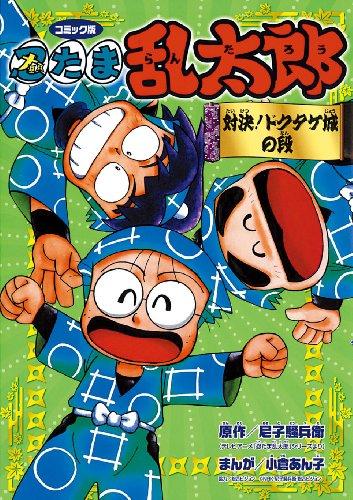 忍たま乱太郎 対決!ドクタケ城の段―コミック版