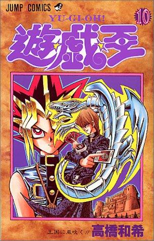 遊☆戯☆王 (10) (ジャンプ・コミックス)