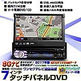 2017年版 1DINインダッシュ 8G カーナビ 地デジTV内蔵 WSVGA 7インチタッチパネル DVDプレーヤー ラジオ USB SD 動画 音楽再生 外部入出力あり[7206]