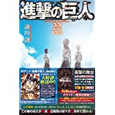 進撃の巨人(22)限定版 (プレミアムKC 週刊少年マガジン)
