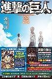 進撃の巨人(22)限定版 (プレミアムKC 週刊少年マガジン) 画像