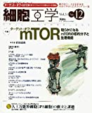 細胞工学 12年12月号 31ー12 特集:ターゲット・オブ・mTOR