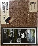 磯田湖龍斎「色道取組十二番」―大判錦絵秘画帖 (定本・浮世絵春画名品集成)