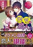 152センチ62キロの恋人〈2〉 (エタニティ文庫)