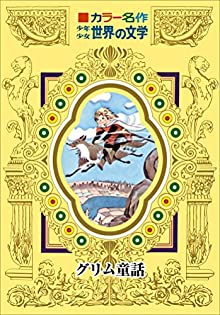 Kindle版先行配信 カラー名作 少年少女世界の文学 グリム童話