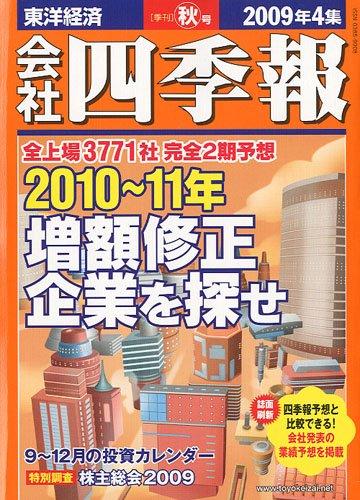 会社四季報 2009年 10月号 [雑誌]