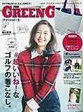 GREEN GORA [グリーン・ゴーラ]Vol.7 by YOUNG GOETHE[雑誌]:GOETHE[ゲーテ]2017年11月号増刊