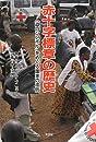 """赤十字標章の歴史―""""人道のシンボル""""をめぐる国家の攻防"""