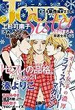JOUR Sister : 21 (ジュールコミックス)
