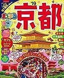 まっぷる 京都'19 (マップルマガジン 関西 2)