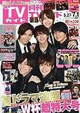 月刊TVガイド関東版 2018年 07 月号 [雑誌]