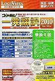コリャ英和!一発翻訳 2010 for Win 乗換え版