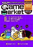 ゲームマーケット2015秋 入場チケット付 公式カタログ