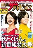 週刊ザテレビジョン PLUS 2017年10月6日号 [雑誌]