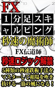 [FX伝道師]のFX 1分足スキャルピング 秒速の魔術師【5種類の秒速鉄板手法をマスターしたその時・・・あなたは相場を吹き抜けるひとすじの風になる】