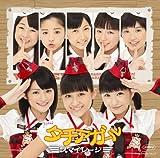 シングルV「タチアガール」(仮) [DVD]