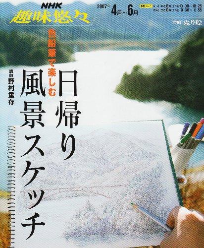 色鉛筆で楽しむ日帰り風景スケッチ (NHK趣味悠々)
