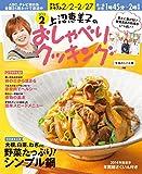 上沼恵美子のおしゃべりクッキング 2015年2月号[雑誌]