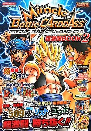 Miracle Battle CARDDASS カード版 超激闘BOOK 2 バンダイ公式攻略本 (Vジャンプブックス)