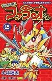なんて古っ代! ファラオくん 2 (ジャンプコミックス)
