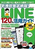 新機能徹底網羅!LINE 120%活用ガイド―LINEの「困った」をぜんぶ解決! (COSMIC MOOK)