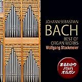 6つのシュープラー・コラール BWV 645-650「目覚めよ、と呼ぶ声あり」BWV 645