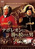 ナポレオンに勝ち続けた男-皇帝と公爵-[DVD]