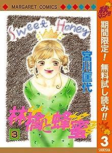 林檎と蜂蜜【期間限定無料】 3 (マーガレットコミックスDIGITAL)