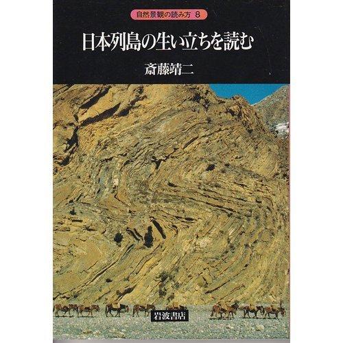 日本列島の生い立ちを読む (自然景観の読み方 8)