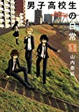 男子高校生の日常 1巻 (デジタル版ガンガンコミックスONLINE)