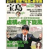 宝島 2012年 06月号 [雑誌]