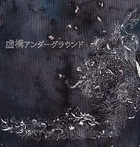 虚構アンダーグラウンド(Maxi)(Single)