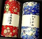 高級茶ギフト(和紙茶缶2本入り)
