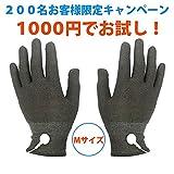 美容・運動用導電グローブ (Mサイズ) EMS 電気治療器用 [200名限定] 1000円お試し
