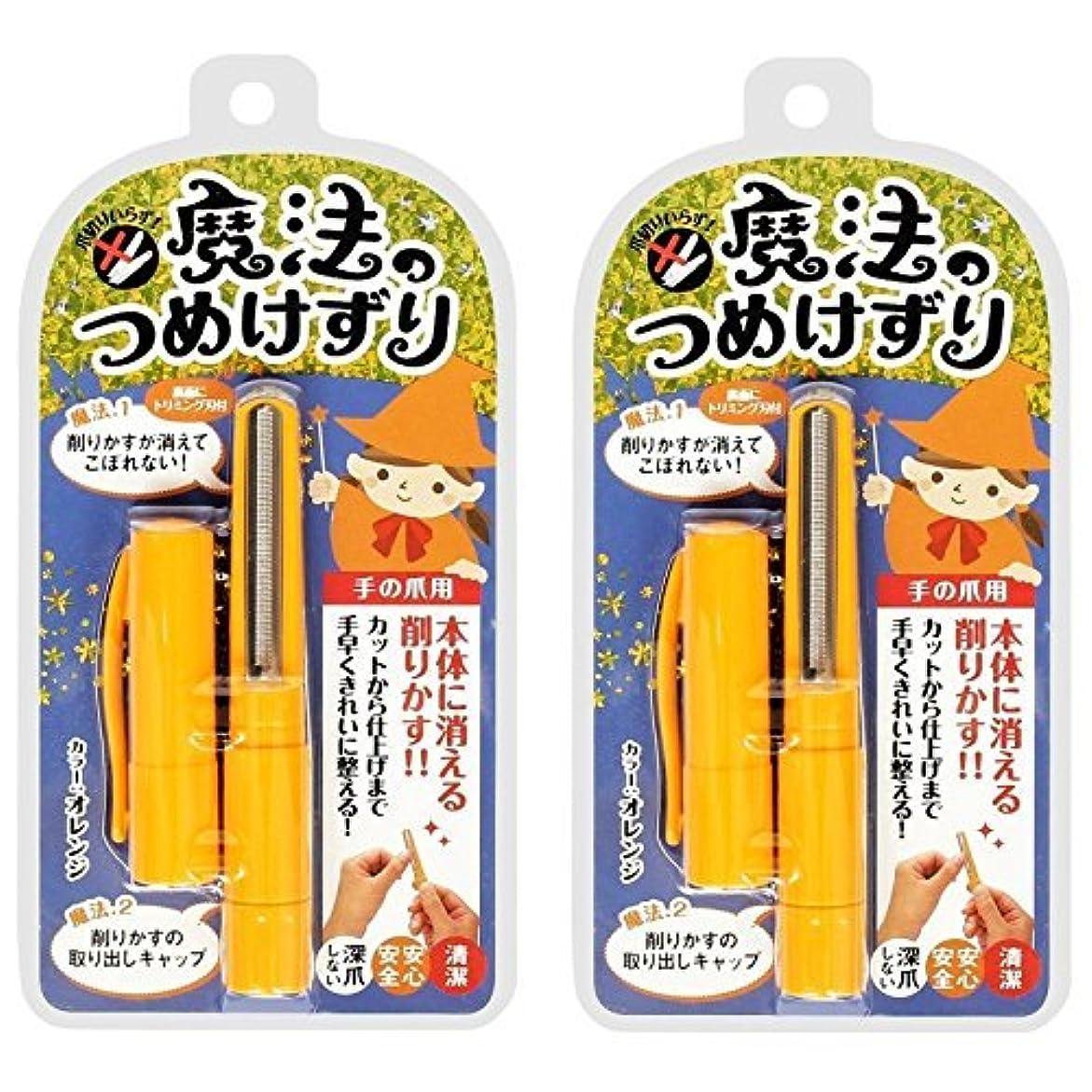 終点影響を受けやすいです夫婦【セット品】松本金型 魔法のつめけずり MM-090 オレンジ ×2個