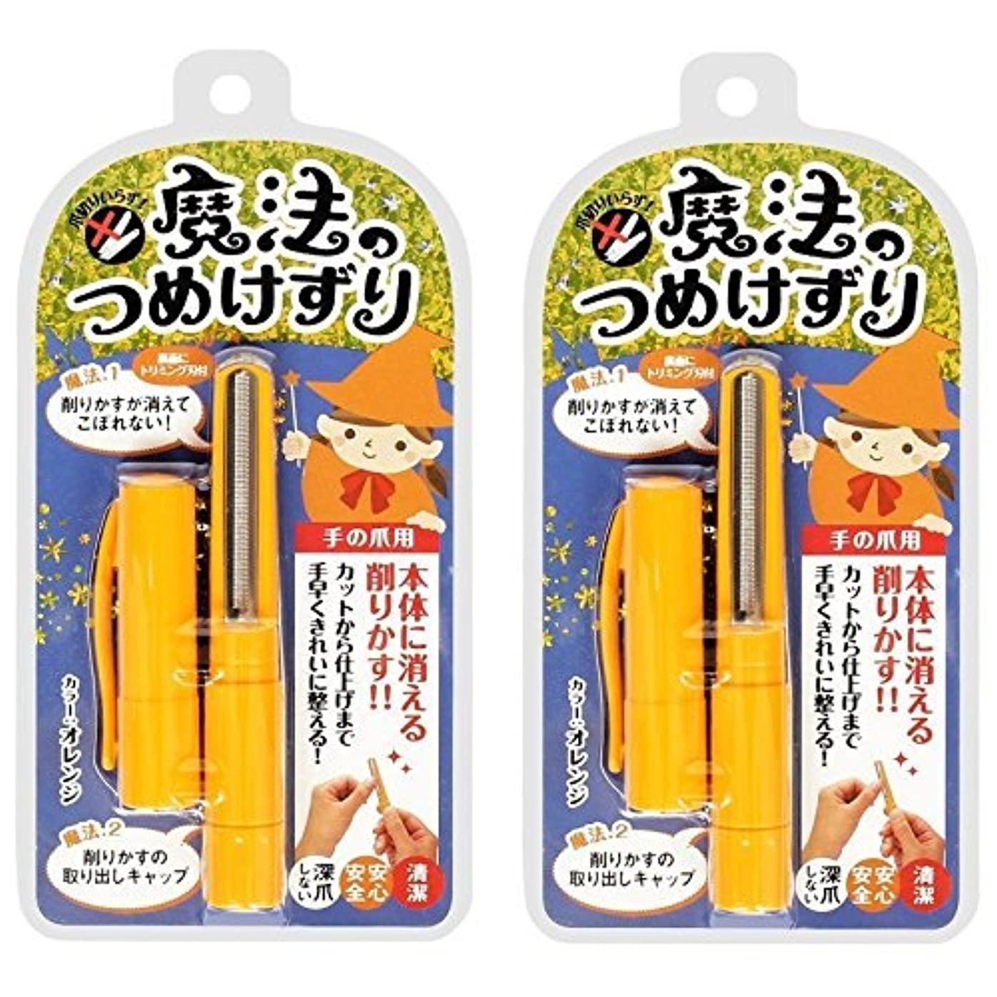に付けるすごい沈黙【セット品】松本金型 魔法のつめけずり MM-090 オレンジ ×2個