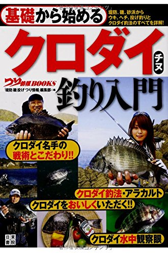 基礎から始める クロダイ・チヌ釣り入門 (つり情報BOOKS)