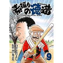 素振りの徳造 9巻 (石井さだよしゴルフ漫画シリーズ)